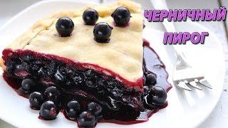 Как приготовить черничный пирог (простой рецепт пирога)?!