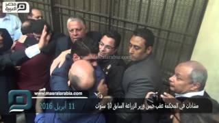 مصر العربية | مشادات في المحكمة عقب حبس وزير الزراعة السابق 10 سنوات