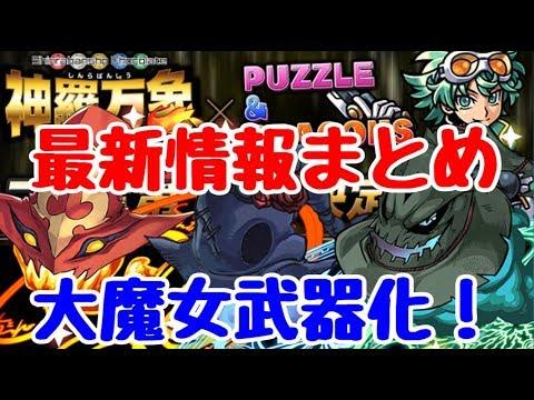 【パズドラ】大魔女武器化性能解説!神羅万象コラボ復刻!!新情報盛りだくさん!!