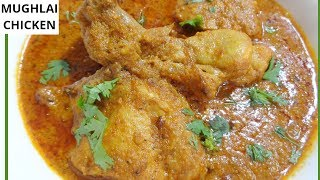 Mughlai Chicken Gravy || Super Tasty || Easy Gravy || Chicken Recipes By Ayesha's World