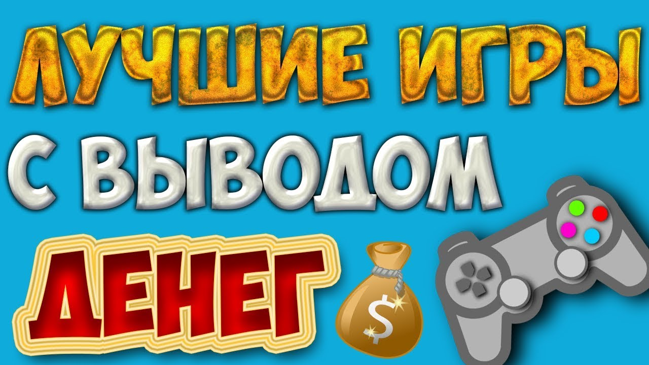 арт игра с выводом денег