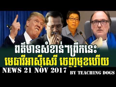 Cambodia Hot News WKR World Khmer Radio Evening Tuesday 11/21/2017