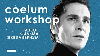 Coelum Workshop: разбор фильма «Эквилибриум» (Part II)
