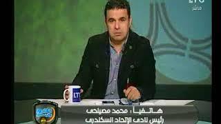 الغندور والجمهور | أول تعليق من رئيس الاتحاد السكندري بعد الخروج من كأس مصر على يد الأسيوطي