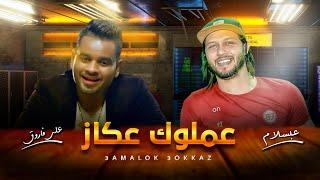 عملوك عكاز   على فاروق 2020   بالاشتراك مع عبسلام - 3amalok 3okkaz   Ali Farouk We 3absalam 2020