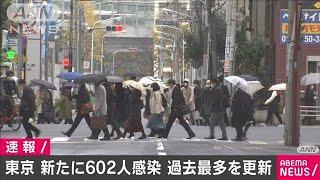 新型コロナ 東京で602人 過去最多で初の600人台(2020年12月10日) - YouTube