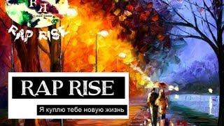 RAP RISE - Я куплю тебе новую жизнь (семплинг песни исполнителя Дмитрий Пыжов)((семплинг песни исполнителя Дмитрий Пыжов) RAP RISE official facebook group : https://www.facebook.com/pages/RAP-RISE/242379405788531 RAP RISE ..., 2013-07-18T10:27:50.000Z)