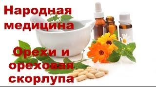Лечение орехами и ореховой скорлупой