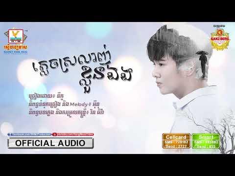 Plex Slanh Kluong Eng - Nico [OFFICIAL AUDIO]