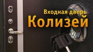 Металлические двери Двери Регионов (Йошкар-Ола) КОЛИЗЕЙ(, 2016-08-05T11:57:54.000Z)