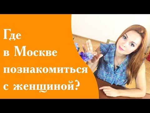 девушка из москвы познакомится с парнем для секса