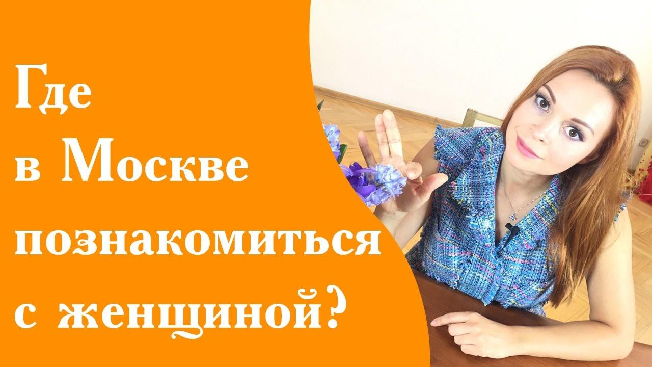 где в иркутске познакомиться с женщиной