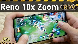 OPPO Reno 10x Zoom เล่น ROV อย่าบอกว่าไม่ลื่น ถ้ายังไม่ได้ลอง