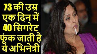 73 की उम्र एक दिन में 40 सिगरेट फूंक जाती है ये अभिनेत्री