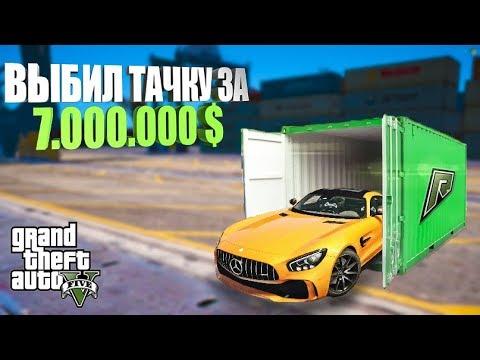 ВЫБИЛ Mercedes-Benz AMG GTA ЗА 7 000 000 $! ОТКРЫТИЕ КОНТЕЙНЕРОВ В ГТА 5 ОНЛАЙН (АУКЦИОН)!