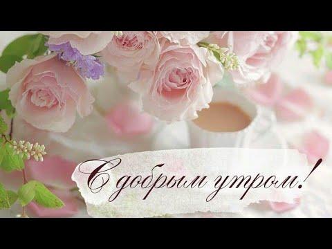 Доброго Утра! Хорошего Дня! много улыбок тебе от меня)))) Музыкальная открытка.