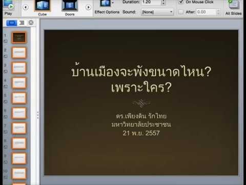 ดร.เพียงดิน รักไทย 2014-11-21 ตอน เมืองไทยจ�...