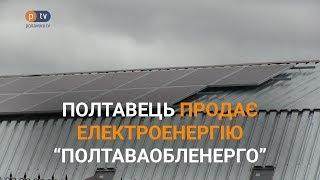 """Полтавець продає електроенергію """"Полтаваобленерго""""(, 2017-08-30T11:03:18.000Z)"""