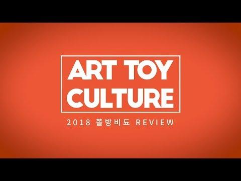 아트토이컬쳐 2018 리뷰 영상! ART TOY CULTURE review
