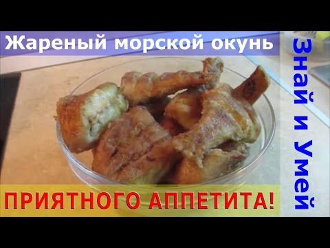 Жареный морской окунь  Рецепт, пошаговое видео процесса приготовления