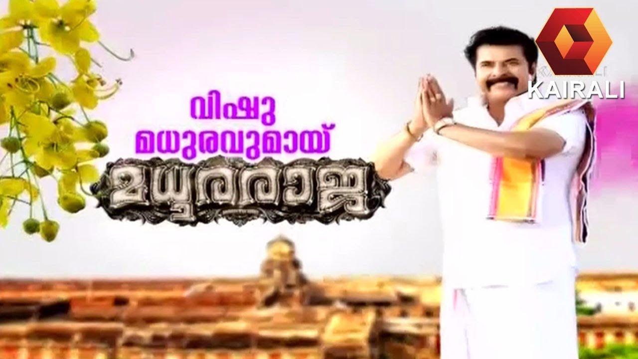 വിഷു മധുരമായ് മധുരരാജ - Vishu Special Show With Mammootty | 15th April 2019 | Full Episode