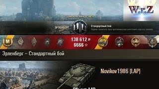 Объект 140  «Фарт»  Эрленберг – Стандартный бой  World of Tanks 0.9.14 WОT
