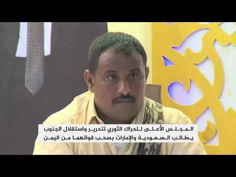 الحراك الجنوبي اليمني يعتبر التحالف العربي قوة احتلال  - 16:21-2017 / 11 / 11