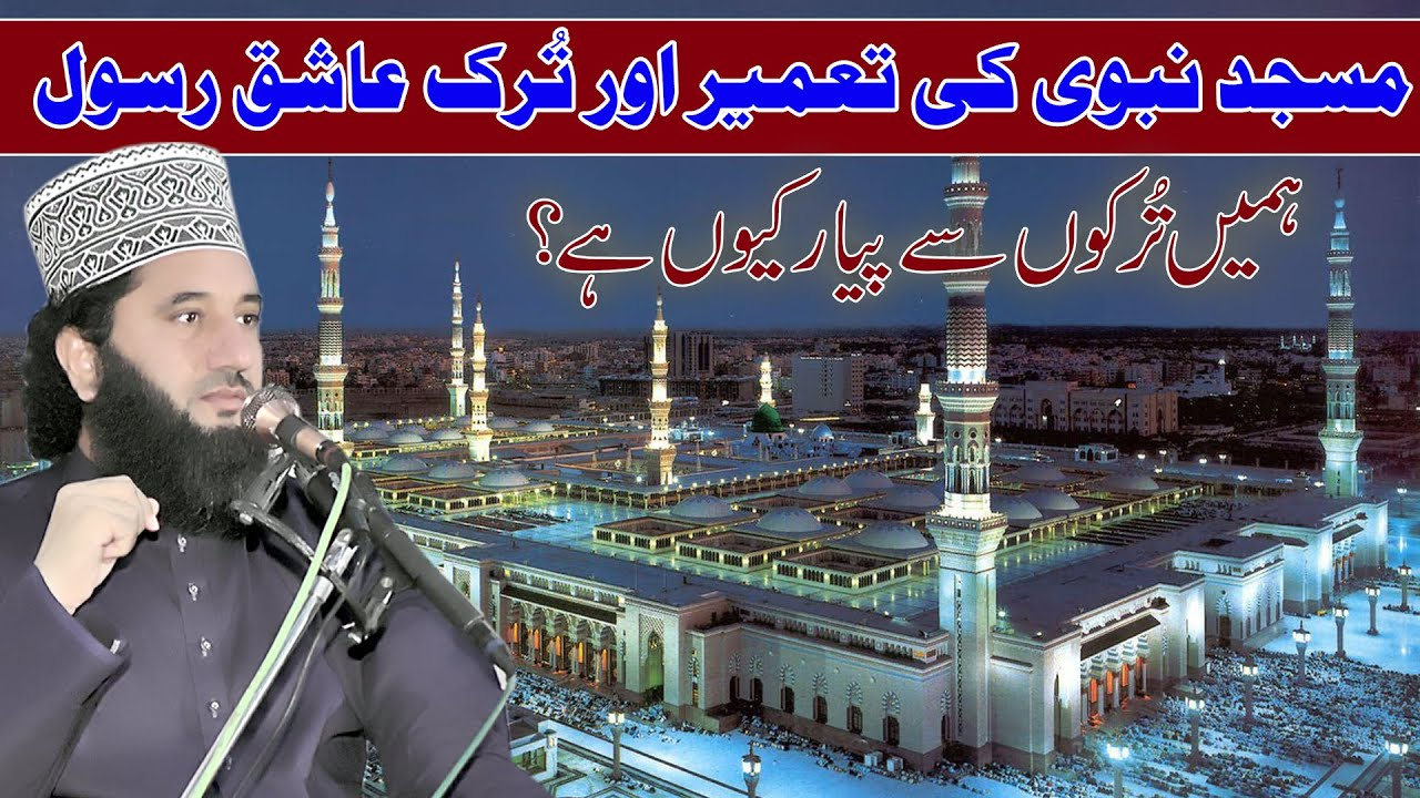 Download Masjid-e-Nabvi Ki Tamir Aur Turak Aashiq-e-Rasool  Syed Faiz ul Hassan Shah   Official   03004740595