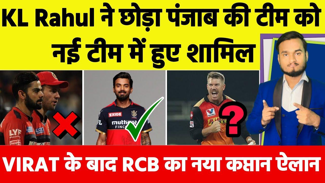 Watch IPL टीम और खिलाड़ियों को लेकर 5 बड़ी खबरें : IPL 2022, RCB New Captain, KL Rahul In New Staff, Virat.. – Star Sports IPL 2021 Video