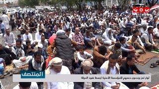 ثوار تعز يجددون دعمهم للمؤسسة الآمنية لبسط نفوذ الدولة