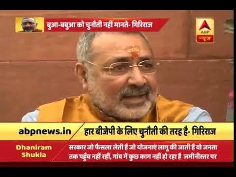 Union Minister Giriraj Singh says 'Bua-Babua meet' is not a challenge for BJP in 2019