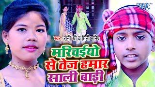 5 साल का लड़का लड़की का गाना | #Rani Shree | #Mini Manish | छोटे बच्चे ने मचाया धमाल वायरल वीडियो