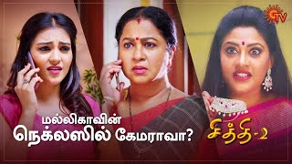 Chithi 2 - Special Episode Part -2 | Ep.111 & 112 | 14 Oct 2020 | Sun TV | Tamil Serial