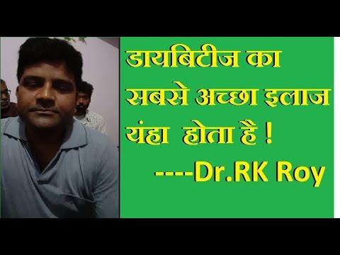 diabetes-best-treatment-by-dr.-rk-roy