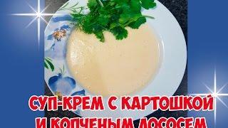 Termomix - Суп крем с копченым лососем