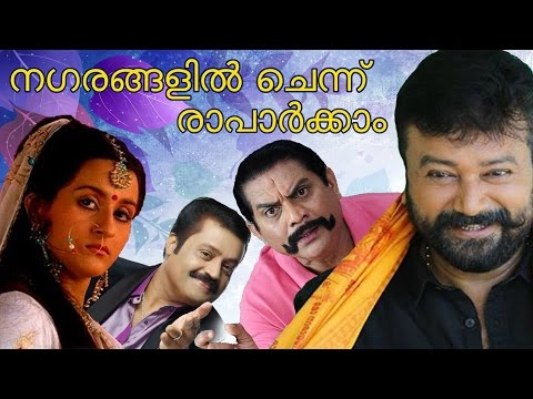 Nagarangalil Chennu Raparkam | Sreenivasan, Jayaram | Comedy Movie | Latest Upload 2016