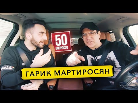 Интервью: Гарик Мартиросян (50 вопросов)