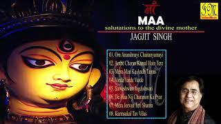 MAA by Jagjit Singh   माता के भक्ति गीत   जगजीत सिंह   Navratri Special Songs