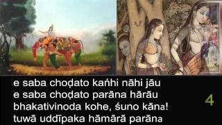 Gokul Bhajan - Radha Kunda Tata (Bhajan Tamal Krsna Prabhu)