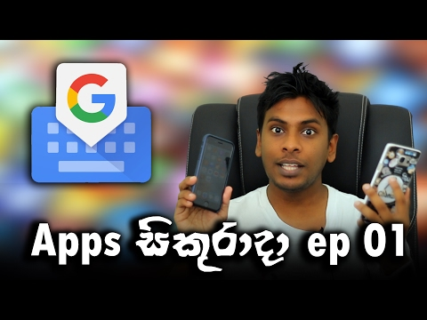 Apps සිකුරාදා ep 01 - Google G board for android and iphone