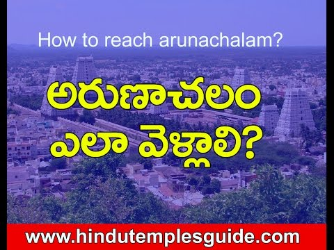 how to reach Arunachalam ?