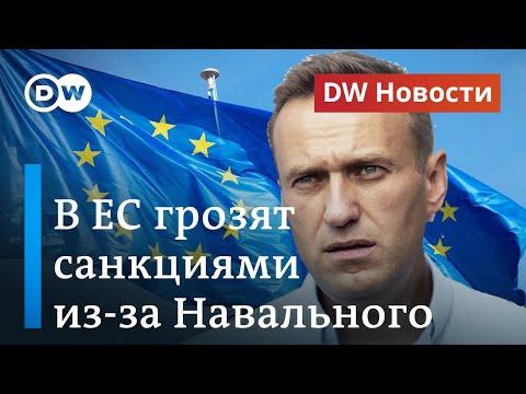 Санкции ЕС против