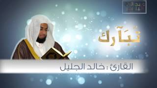 سورة الفرقان اجمل تلاوة للقارئ خالد الجليل I صوت خاشع