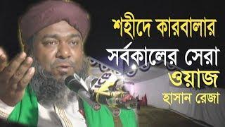 Video শহীদে কারবালা   Mowlana  Hasan Reza Qadri   Bangla Waz   ICB Digital   2017 download MP3, 3GP, MP4, WEBM, AVI, FLV Juli 2018