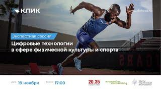 """Экспертная сессия """"Цифровые технологии в сфере физической культуры и спорта"""""""