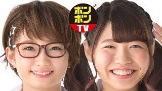 ボンボンTV・えっちゃん と りっちゃんを入れかえてみた! thumbnail