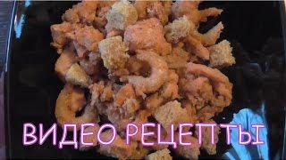 Горячая закуска с креветками и кетой