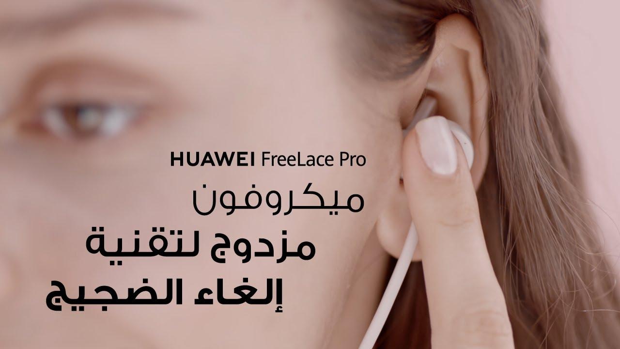 HUAWEI FreeLace Pro l   ميكرفون مزدوج لتقنية ألغاء الضجيج