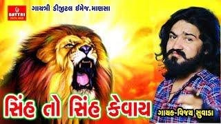 Sinh To Sinh Kevay I Vijay Suvada I Gujarati Song II Gayatri Digital