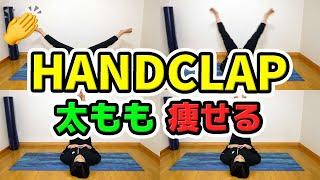 【HANDCLAP】太もも激痩せverにアレンジして踊ってみたらキツすぎた!【2週間で-5cm】